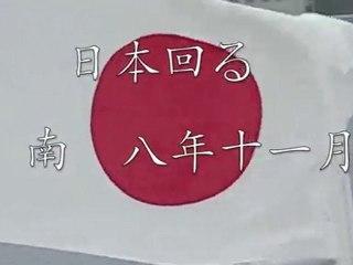 Japon Southbound