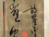 JU-PA-019-paravent-chinois-ecriture-chinoise