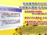 宅建DVD2011年版 税その他5 まとめテスト