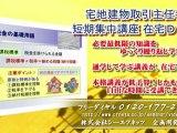 宅建DVD2011年版 税その他1 不動産取得税 固定資産税・他