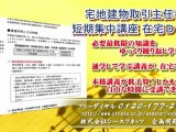 宅建DVD2011年版 税その他2 所得税、その他の税