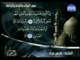 sourat al mulk  sheikh fares abad