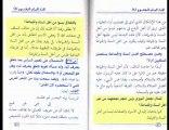 ْوثائق تبين حقيقة الوهابية - wahabites non salafistes