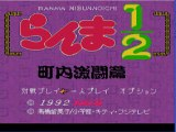 Ranma ½ Chounai Gekitou Hen [snes] videotest