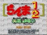 Ranma ½ Ougi Jaanken [snes] videotest