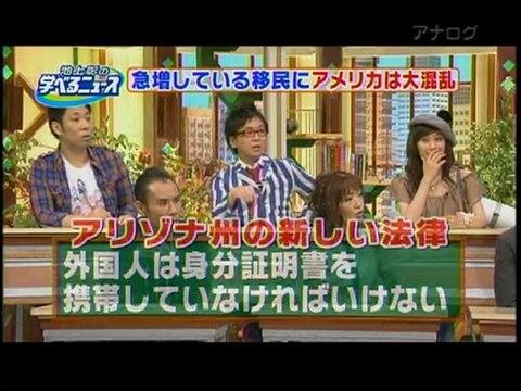Japan Probe dot com