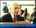 pagritianews.gr- Η δήλωση του προέδρου της Δημοκρατίας