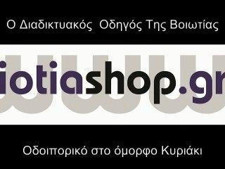 Οδοιπορικό Κυριάκι by viotiashop.gr