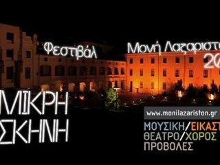 Mikri Skini-Moni Lazariston Festival 2011