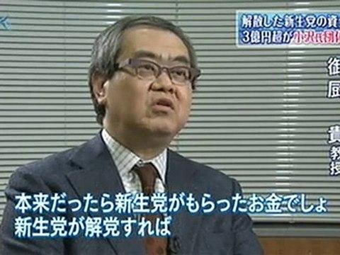 新生党の資金か、小沢氏団体に寄付 - 動画 Dailymotion