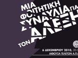 tvxs.gr | Συναυλία για τον Αλέξανδρο Γρηγορόπουλο