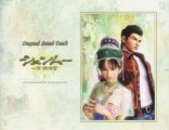 Shenmue - OST - Nozomi and Ryo