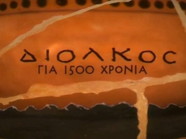 Ο αρχαίος Δίολκος
