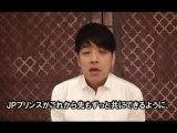 JP★PRINCE☆2011 新年メッセージ☆