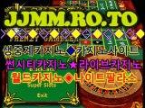 ♥JJMM.RO.TO♥태양성카지노☆스타카지노☆생방송카지노☆정선카지노