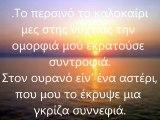 ΣΤΟΝ ΟΥΡΑΝΟ ΕΙΝΑΙ ΕΝΑ ΑΣΤΕΡΙ -ΚΑΙΤΗ ΧΩΜΑΤΑ