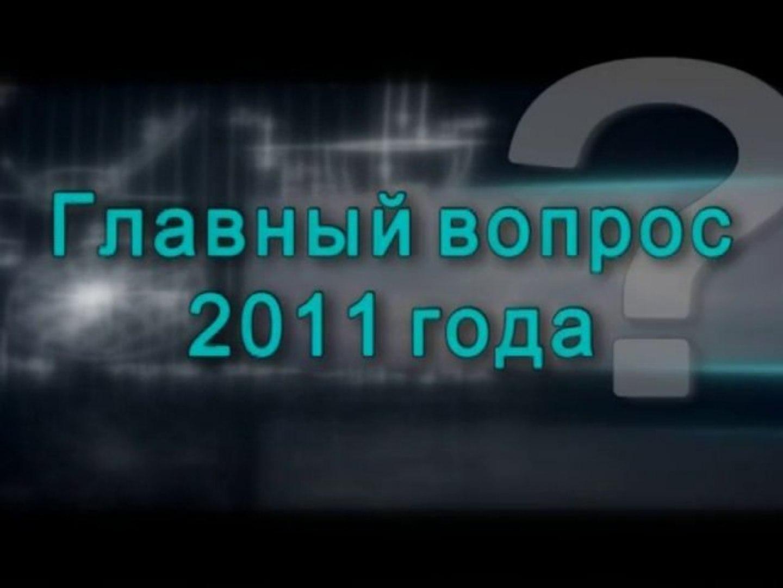 Главный вопрос 2011 года