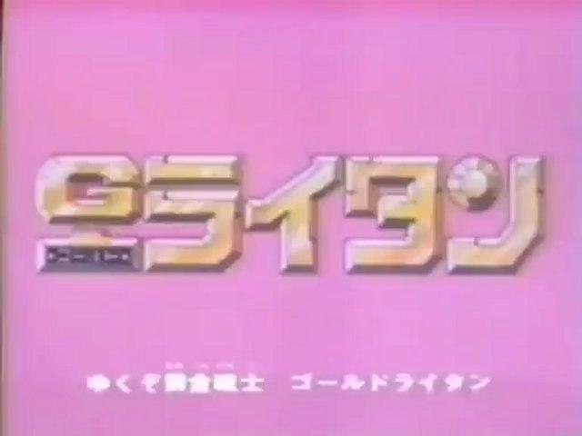 ゴールドライタン OP ED 【HD】