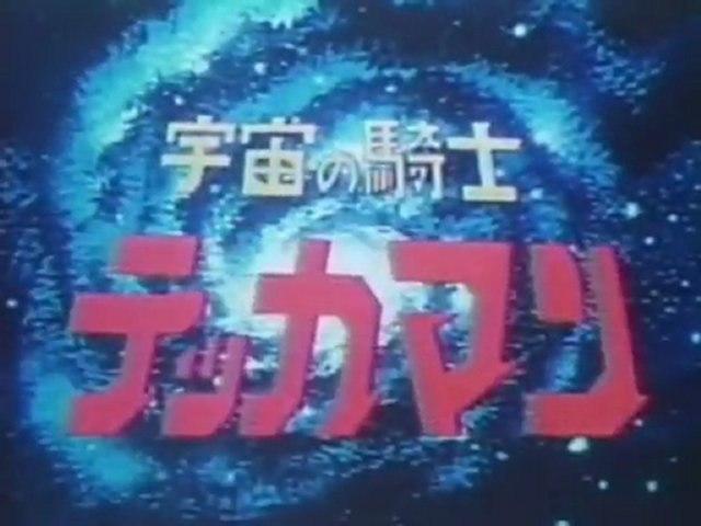 宇宙の騎士テッカマン OP ED 【HD】