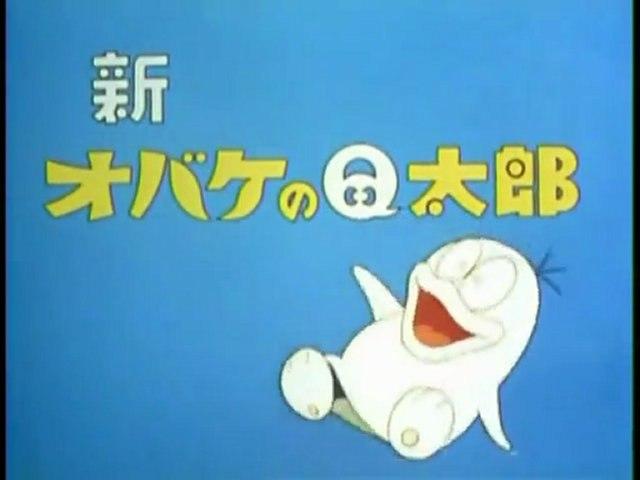 オバケのQ太郎 OP ED 【HD】 〈モノクロ・カラー〉
