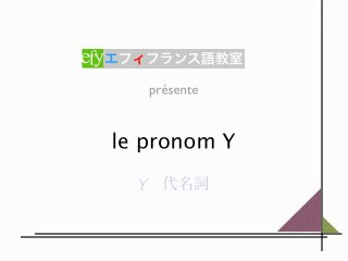 le pronom Y2