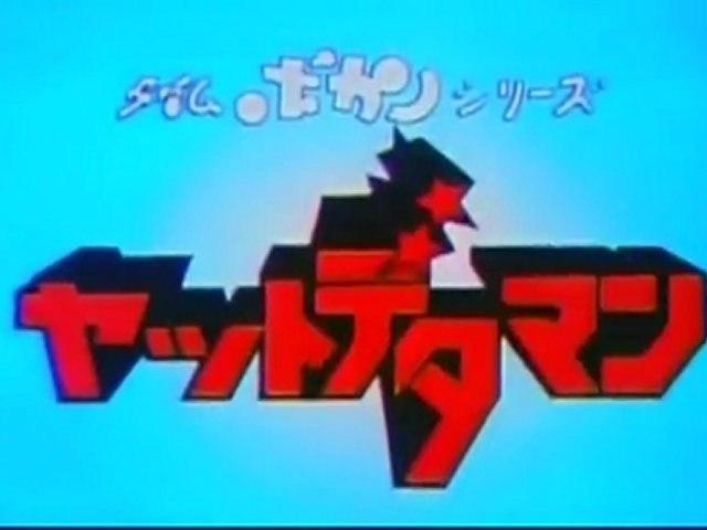 タイムボカンシリーズ OP ED 後期 【HD】