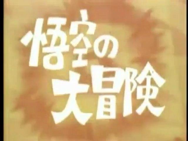 悟空の大冒険 OP ED 【HD】