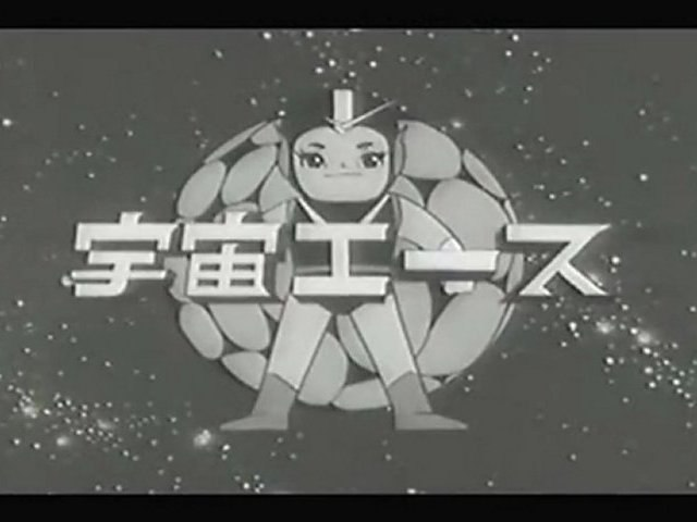 宇宙エース OP 【HD】 〈モノクロ〉