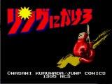 Ring ni kakero [Super Famicom] Videotest