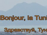 Приезжайте в Тунис! Tunisie. L`invitation au voyage.