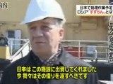 """日本名がついている、ロシア製放射性汚染液処理施設 """"すずらん""""が福島へ"""