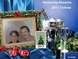 Ч.Н.Г.2011 Цеци и приятели