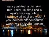 Ayat Al Kursi coran sourat 2 verset 255 de protection