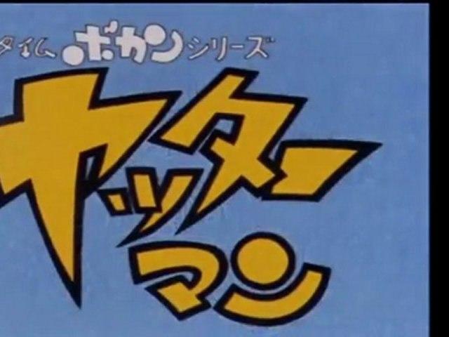 ヤッターマン OP ED 【HD】 ノン・テロップ
