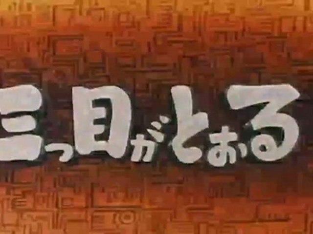 三つ目がとおる OP ED 【HD】