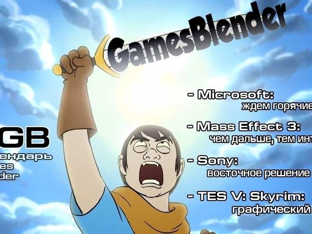 GamesBlender №3.