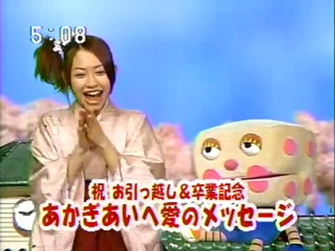 sakusaku 2003.03.28 あかぎあい ザ ファイナルDAY  山崎まさよし愛のメッセージ 2/4
