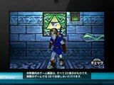 [CM] La Leyenda de Zelda Nintendo 3DS - Nino 2