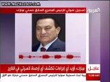 التسجيل الصوتى للرئيس حسنى مبارك من قناة العربية - اتفرج