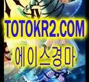 실시간경마<=>경마게임『TOTOKR2.COM』부산경마<=>토요경마