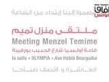 Afek tounes Invitation au Meeting de Menzel Temime le 19 juin 2011