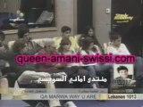 Amani Swissi -- Osama Al Rahbani talking about Amani