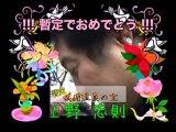 森伊蔵ファンクラブ 「城崎温泉の旅2008」 Part3