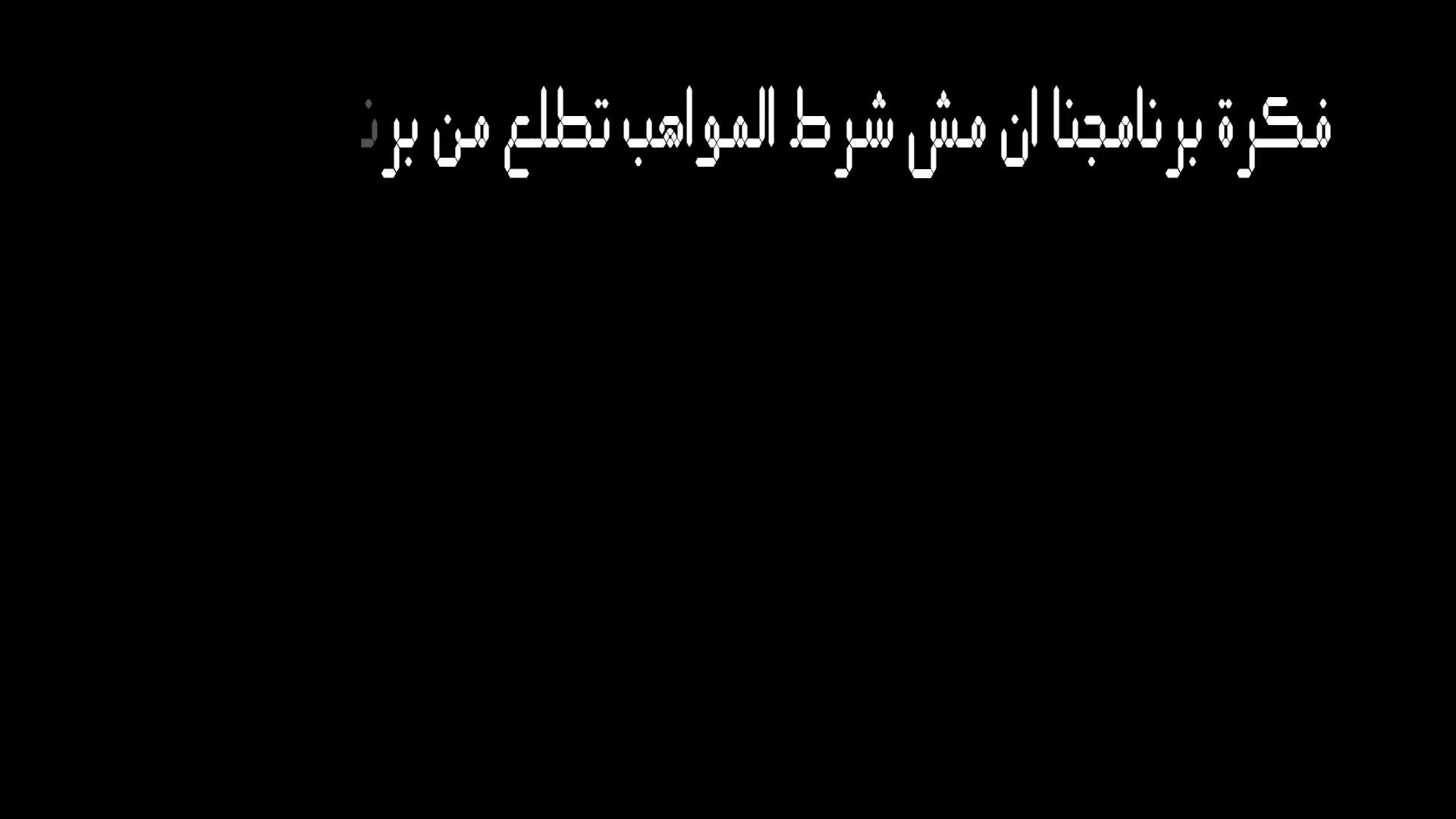 اغنية حلو الحلو لمريم صالح - متسابقة هدير فرج - مسابقة مواهب فى الشارع