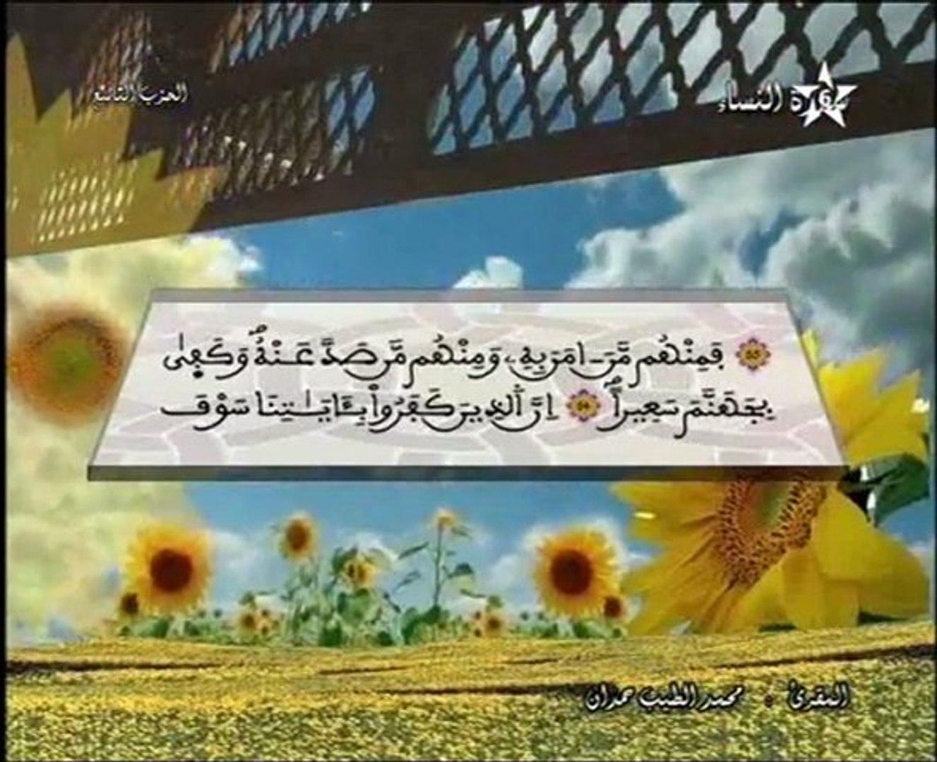الحزب التاسع من القرآن الكريم القارئ محمد الطيب حمدان