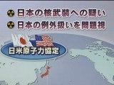 あすを読む 2006.03.28 核燃料リサイクル・新たな動き 嶋津八生