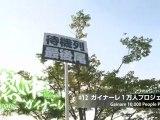 熱中ガイナーレ #12 ガイナーレ1万人プロジェクト