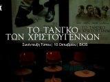 Το Τανγκό των Χριστουγέννων / Συνέντευξη Τύπου (www.flix.gr)