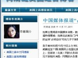 """""""Occupy Wall Street,"""" Chinese Media Changes Tune"""
