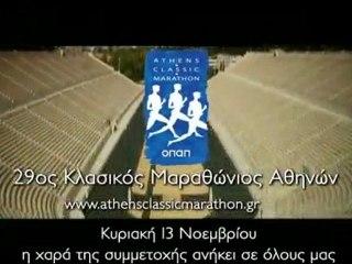Τηλεοπτικό Σποτ ΣΕΓΑΣ - 29ος Κλασικός Μαραθώνιος Αθηνών